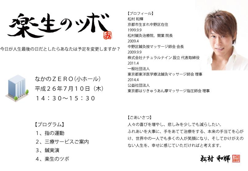 楽生プロフィール宣伝1