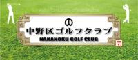 中野区ゴルフクラブ